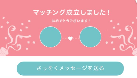 恋活アプリPairs(ペアーズ)の良い口コミ、悪い口コミ12選